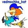 картинка  участника Vedmochka_kat